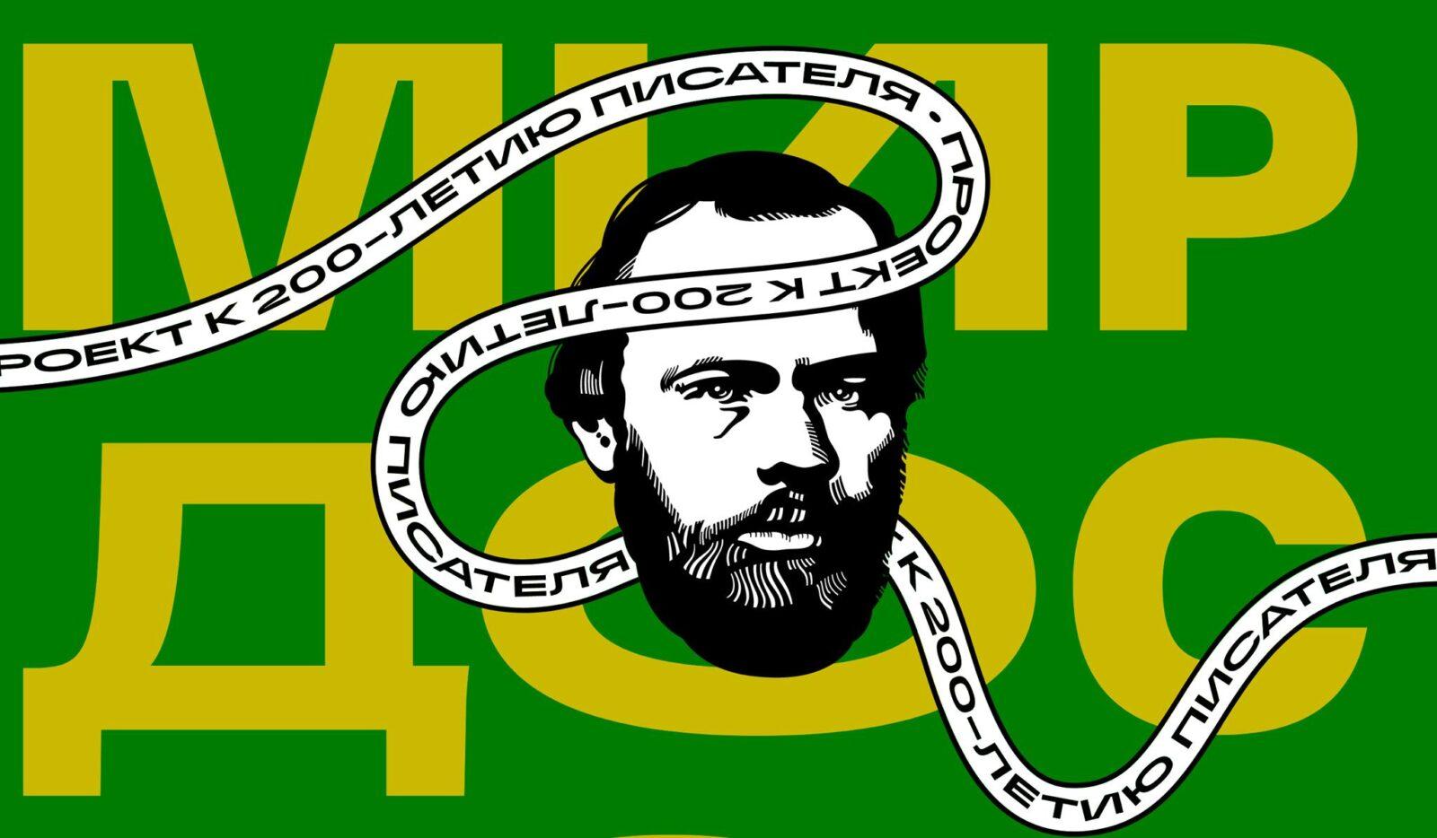 К юбилею Федора Достоевского был запущен интерактивный портал