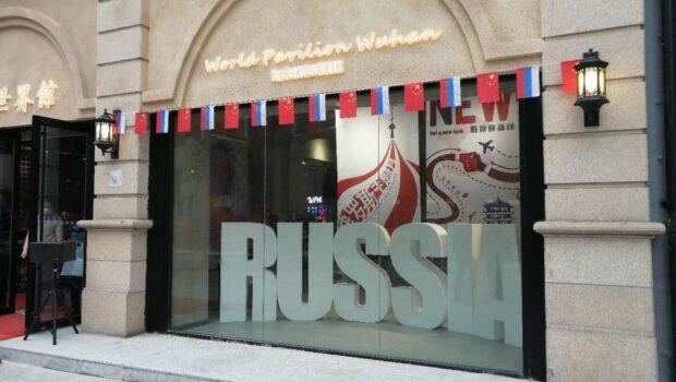 «Русский дом» открылся в китайском Ухане