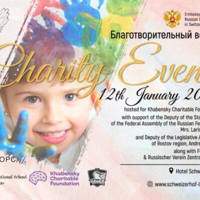 Благотворительный вечер в помощь российскому Фонду Константина Хабенского