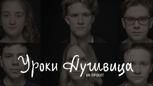 Фильм RT «Уроки Аушвица» включён программу Ванкуверского международного кинофестиваля