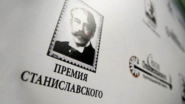 Названы лауреаты Международной премии Станиславского