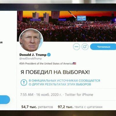 Президент США Дональд Трамп заявил о своей победе на президентских выборах