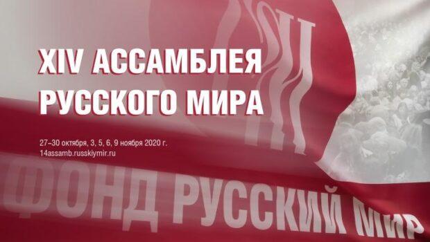 «XIV Ассамблея Русского мира» впервые проходит в режиме онлайн