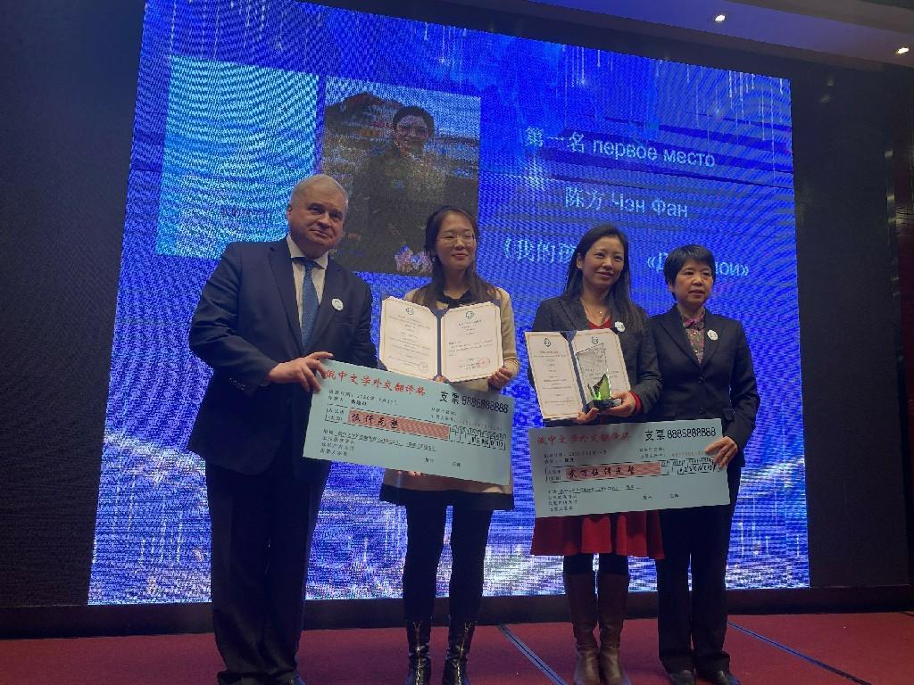 В Пекине наградили лучших переводчиков русской литературы