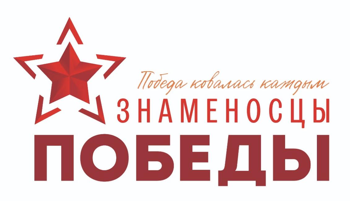 Новый этап проекта «Знаменосцы Победы»