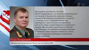 В российском военном ведомстве отреагировали на недавнее заявление главы Минобороны ФРГ