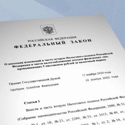 Президент подписал закон об увеличении налога на доходы более пяти миллионов рублей в год