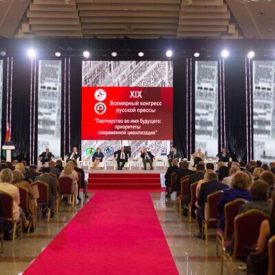 В Минске прошёл XIX Всемирный конгресс русской прессы