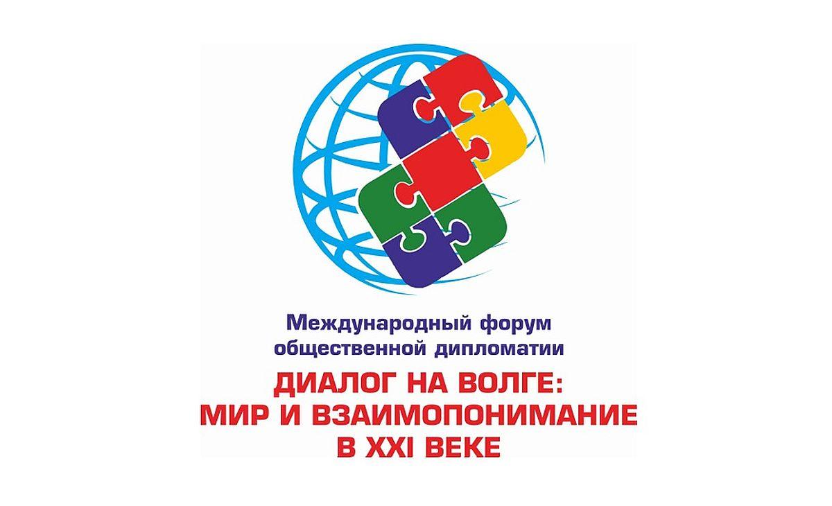 Международный форум народной дипломатии «Диалог на Волге: мир и взаимопонимание в XXI веке»