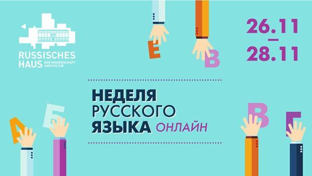 Неделя русского языка в Берлине проходит онлайн