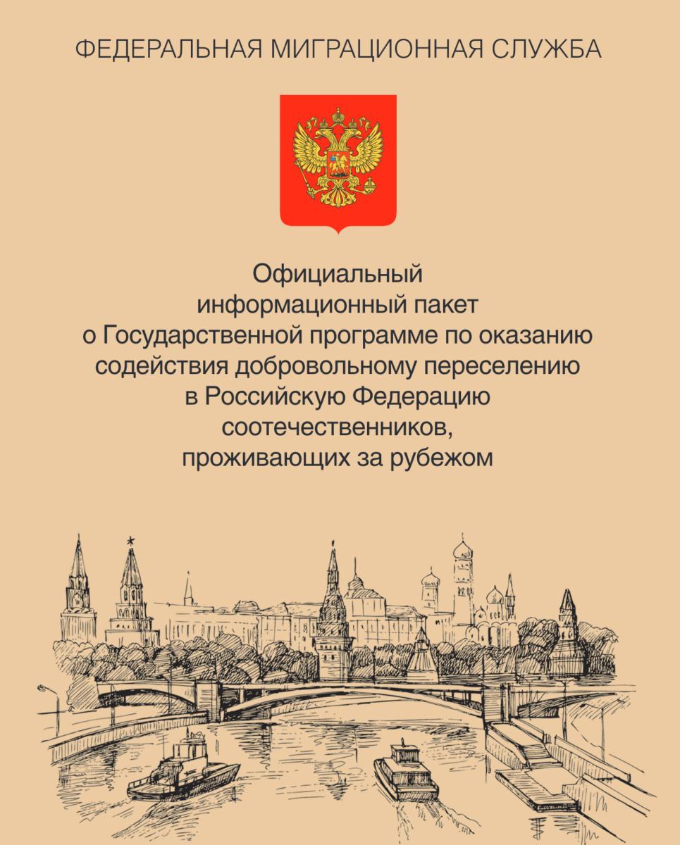 Официальный информационный пакет о Госпрограмме по оказанию содействия переселению соотечественников
