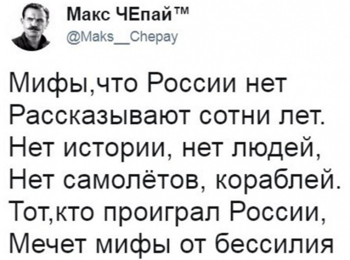 Макс Чепай о «Русском мире», отношении к Владимиру Путину и проекту «Чапаев и Анка!»