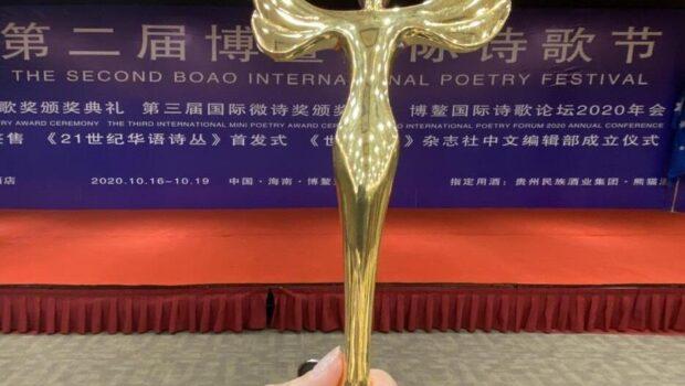 Россиянка названа «Поэтом года» на международном фестивале в Китае