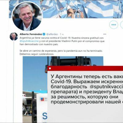 Благодарность за помощь в борьбе с COVID Владимиру Путину выразил аргентинский президент Альберто Фернандес
