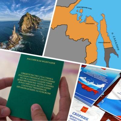 Сахалинская область - территория приоритетного заселения для соотечественников
