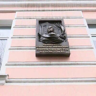 На фасаде дома в Гранатном переулке, где 40 лет прожил выдающийся актер Владимир Этуш, установлена мемориальная доска
