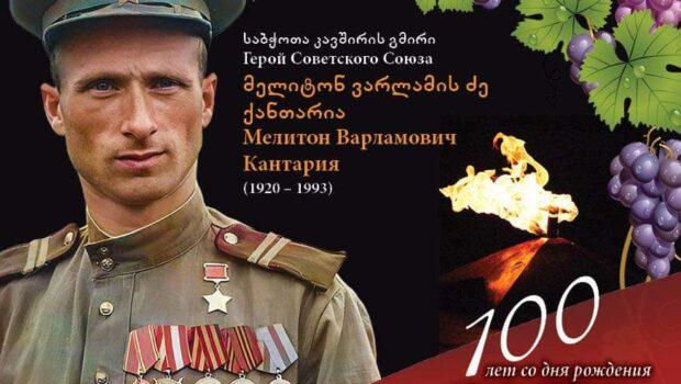 В России и Грузии вспоминают Мелитона Кантарию