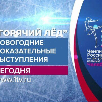 Новогодние показательные выступления фигуристов на Чемпионате России транслирует Первый канал