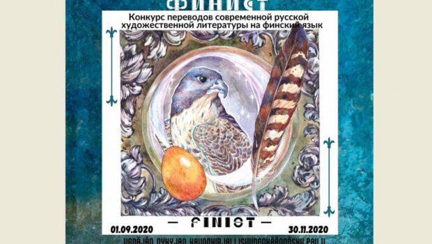 В Хельсинки завершился первый конкурс переводов русской литературы на финский язык