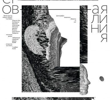 Совместный проект художников из России и Норвегии рассказывает об Арктике