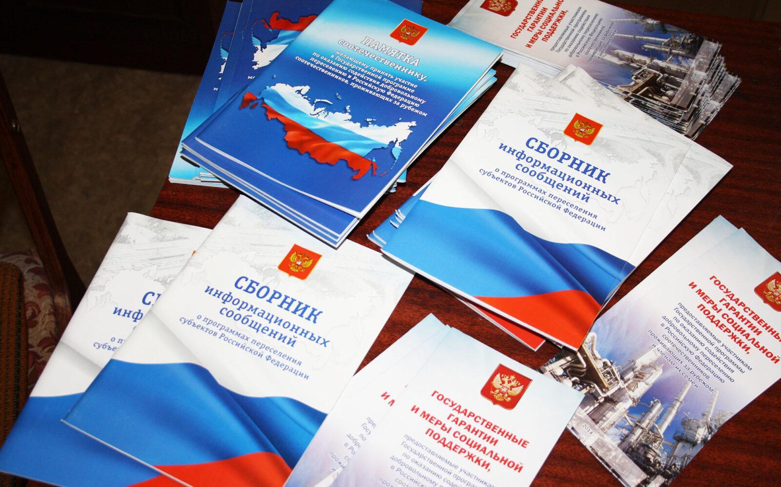 Госпрограмма по содействию переселению в Российскую Федерацию соотечественников
