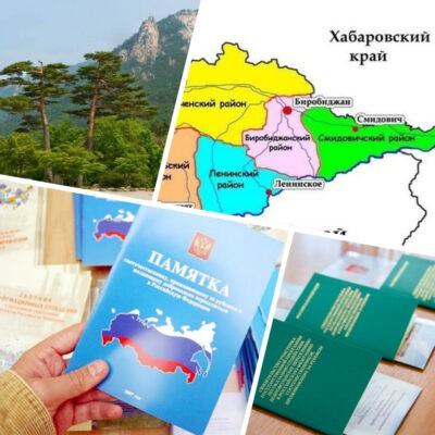 Еврейская автономная область - территория приоритетного заселения для соотечественников