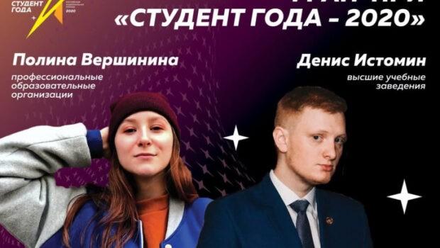 Звание «Студент года» завоевал Денис Истомин из Челябинской области