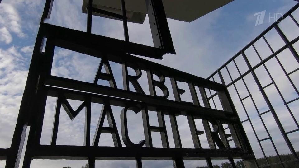 В Германии перед судом предстал бывший охранник концлагеля Заксенхаузен