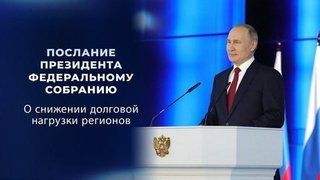 Президент поручил правительству РФ представить предложения по долгосрочной устойчивости финансовой самостоятельности регионов