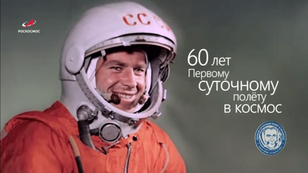 60 лет назад Герман Титов своим полётом доказал, что на орбите можно жить и работать