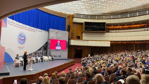 В Москве открылся VII Всемирный конгресс российских соотечественников