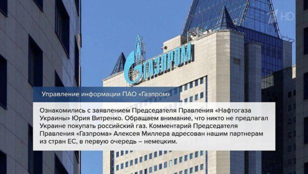 «Газпром» ответил на заявление главы «Нафтогаза Украины»