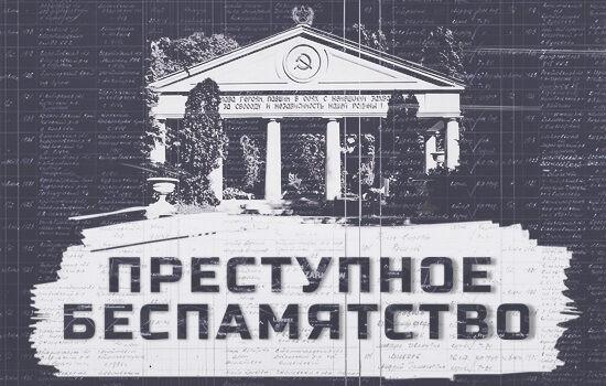 Минобороны РФ рассекретило документы о воинском захоронении в польском городе Тшчанка