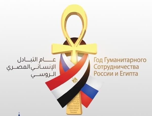 В Каире стартовал Год гуманитарного сотрудничества России и Египта