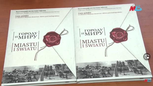 Опубликованы письма поляков жителям и защитникам Сталинграда