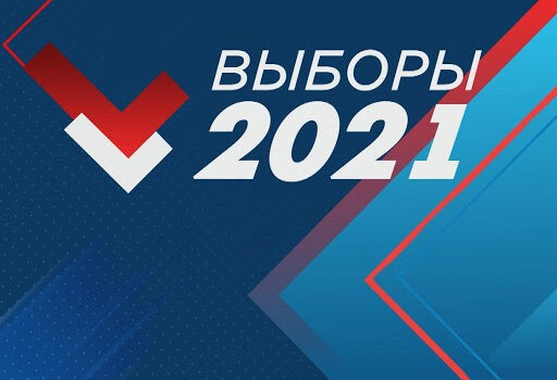 О выборах депутатов Государственной Думы Федерального Собрания Российской Федерации