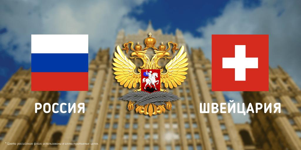 Представитель МИД России принял нового Посла Швейцарской Конфедерации в РФ