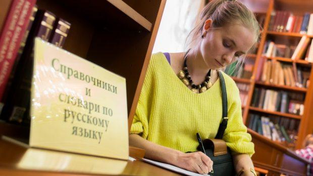 Заявки из 11 стран поступили на конкурс имени академика Костомарова