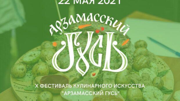 Международный фестиваль кулинарного искусства «Арзамасский Гусь»