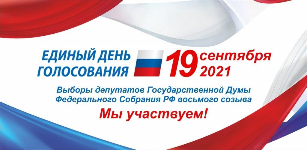 Важная информация: для российских соотечественников, в День Выборов организован автобус в Берн
