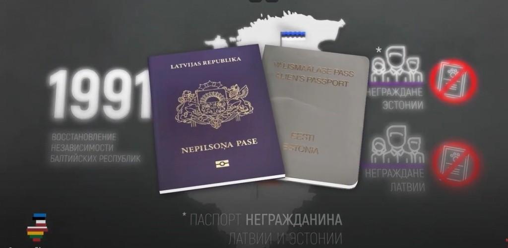 Русская община Латвии призвала Ригу ликвидировать массовое безгражданство