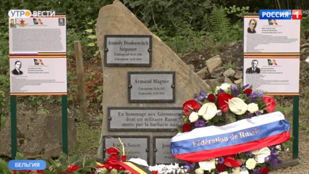 Памятник участникам Сопротивления открыли в Бельгии