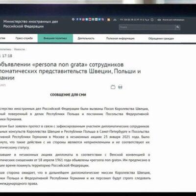 Россия высылает трех иностранных дипломатов за участие в несанкционированных акциях