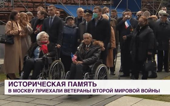 Ветераны из России, Франции и США встретились на Красной площади