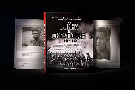Издан фотоальбом снимков времён Великой Отечественной войны из коллекции главы КСОРС Франции