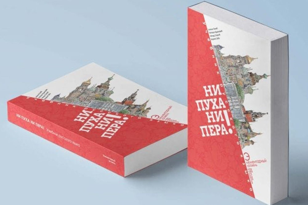 Учебник по русскому языку выпустили в Сербии