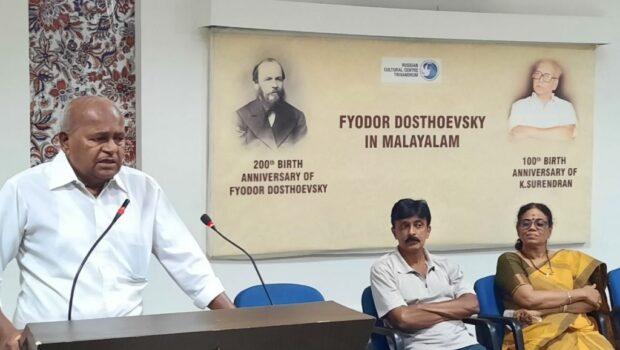 В Индии отмечают юбилей Фёдора Достоевского