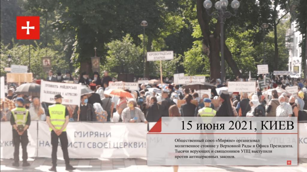 Прихожане УПЦ призвали прекратить гонения на церковь