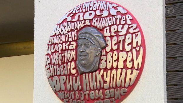 В Москве на доме, где жил Юрий Никулин, открыли мемориальную доску