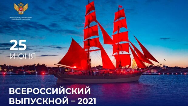 Праздник для выпускников «Алые паруса» прошёл в Санкт-Петербурге